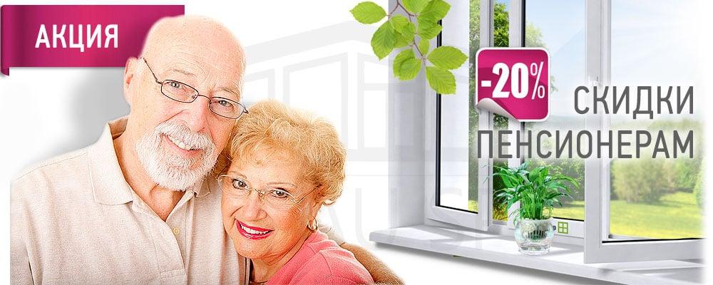 Скидки пенсионерам на окна пвх